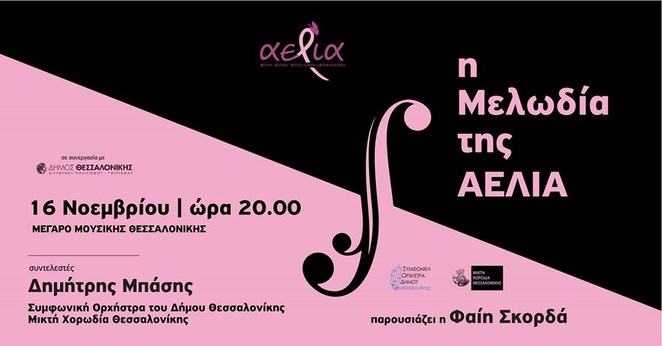 Μεγάλη συναυλία της ΑΕΛΙΑ για τον καρκίνο του μαστού