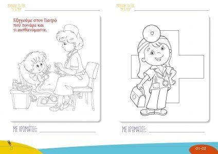 Μαθαίνω για την Υγεία μου - βιβλίο ζωγραφικής Εκτύπωση σε PDF- Γενική κλινική Θεσσαλονίκης